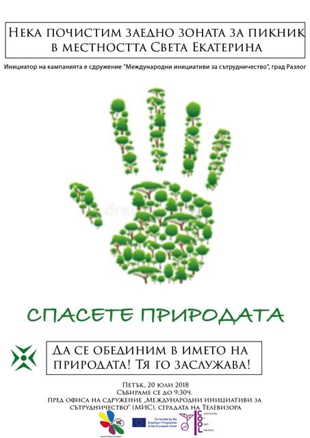 Кампания за почистване на местността Света Екатерина